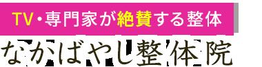 「なかばやし整体院」西武立川・武蔵砂川で口コミ実績No.1 ロゴ